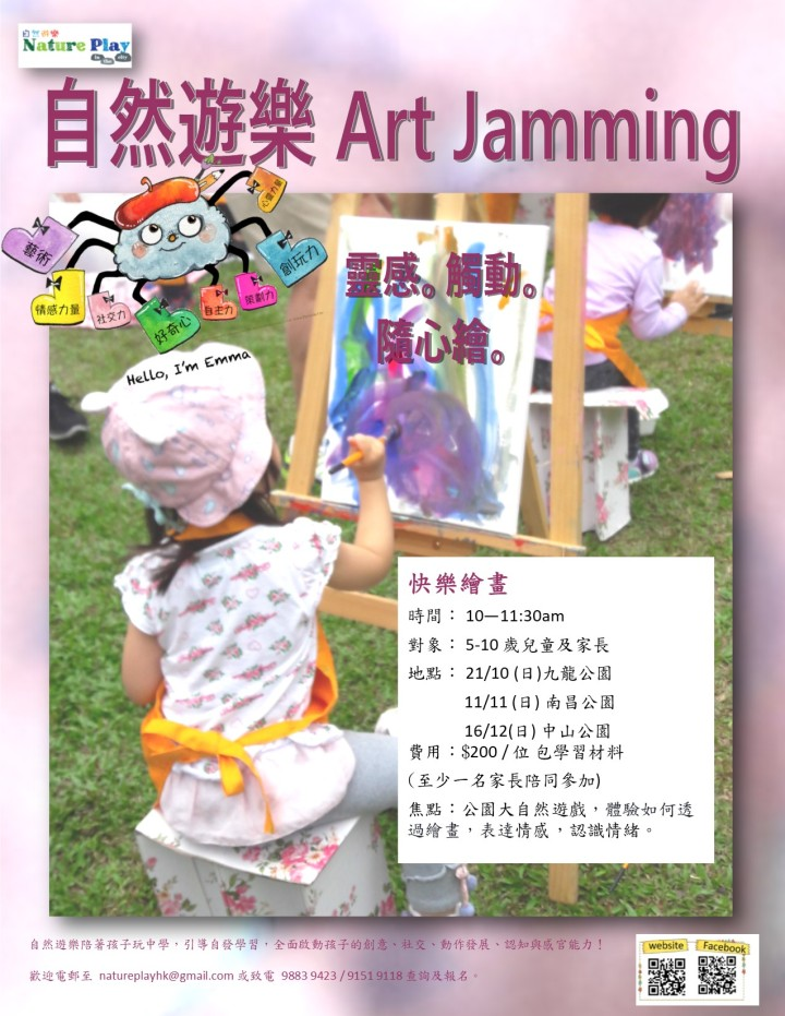 Art Jamming