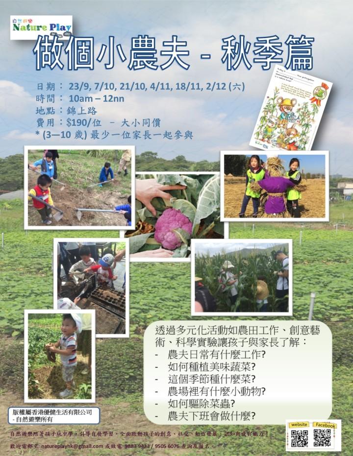 Farm plays 2017 Fall