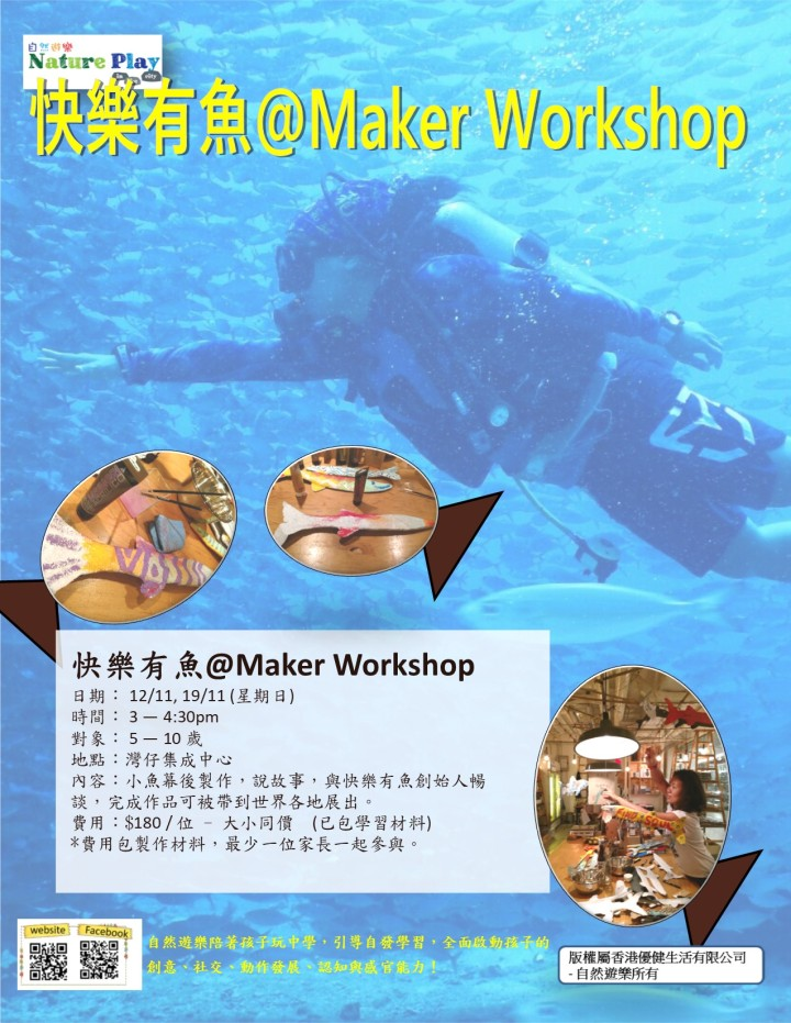 HIF maker workshop 2017 Fall
