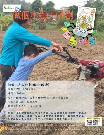 Farm 5_10