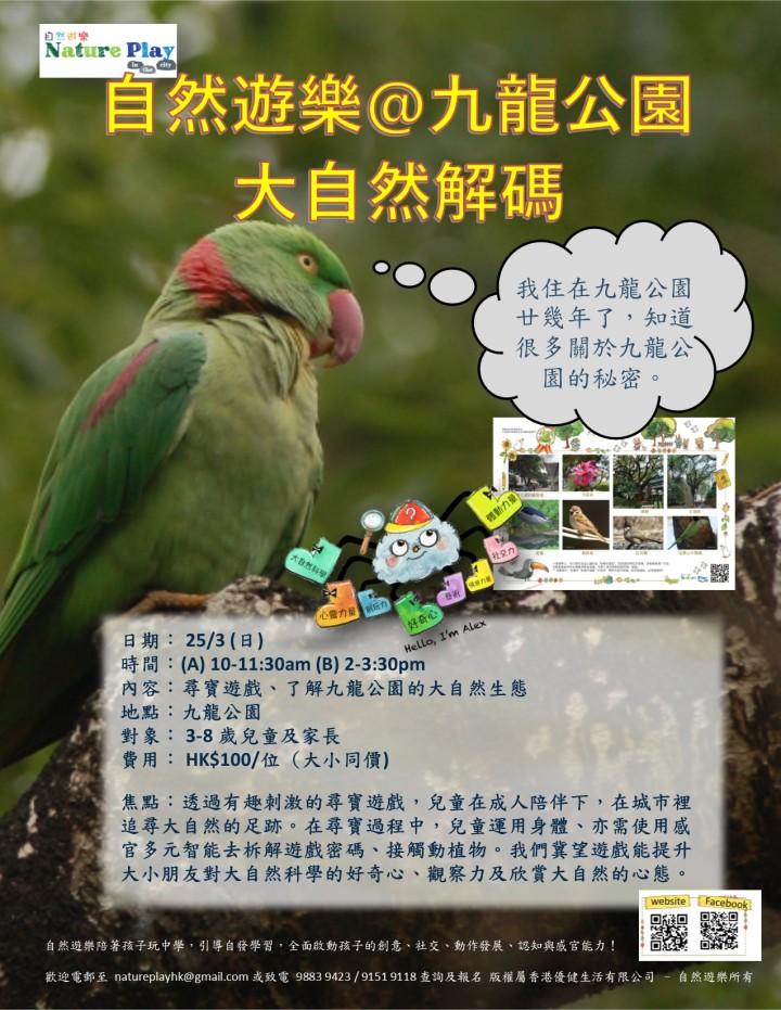 Kowloon Park Play