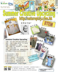 Summer Creative Upcycling
