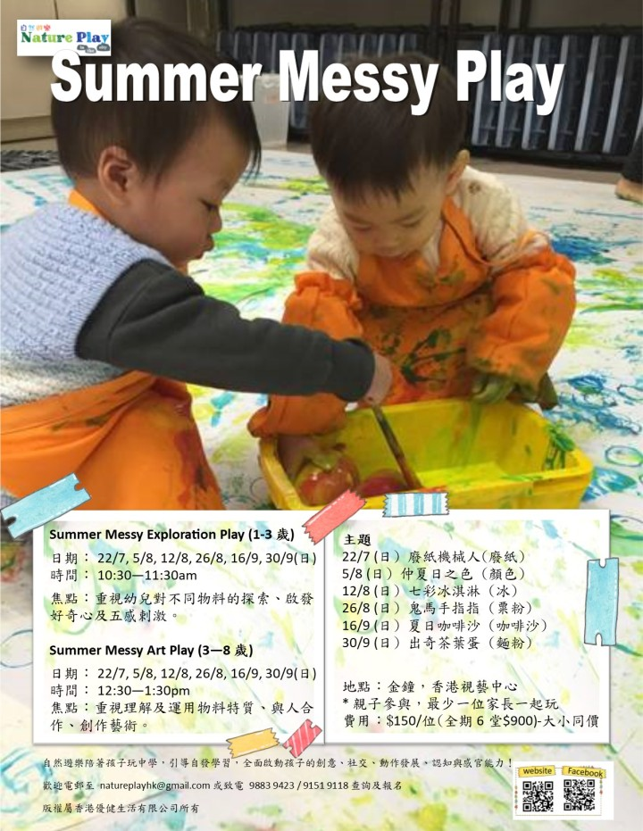Summer Messy Play