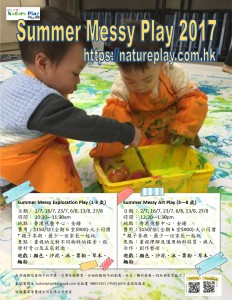summery messy play 2017