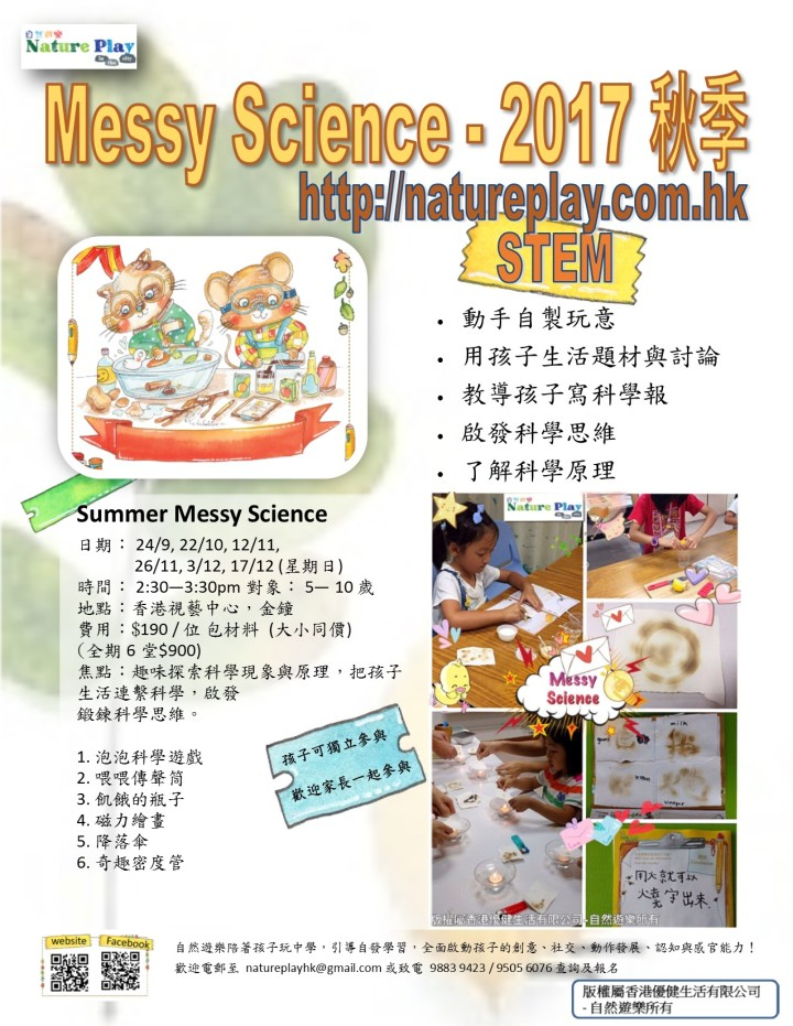 Messy Science 2017 Fall