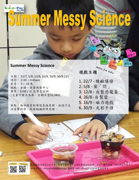 Summer Messy Science