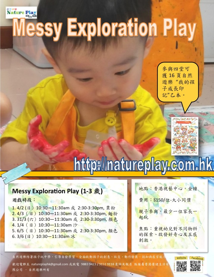 messy exploration play