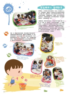 P114-116 Pre-school feature-01