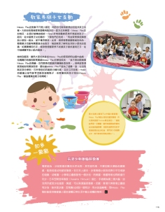 P114-116 Pre-school feature-02